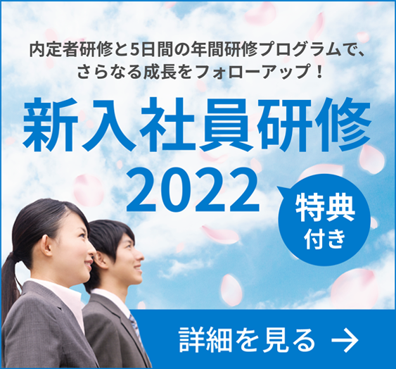 新入社員研修2022