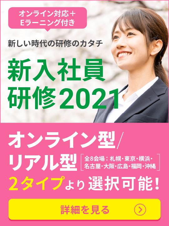 2021年度 新入社員研修
