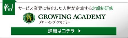 人財育成研修サービス グローイング・アカデミー