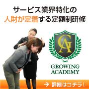 人材育成セミナー・接客・販売研修 サービス業界特化の定額制研修グローイング・アカデミー