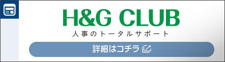 H&G CLUB