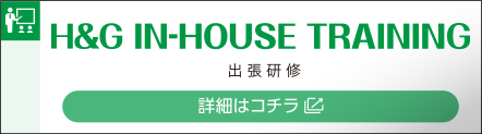 H&G IN-HOUSE TRAINING 出張研修