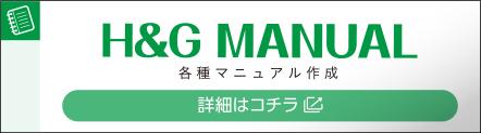 H&G MANUAL 各種マニュアル作成