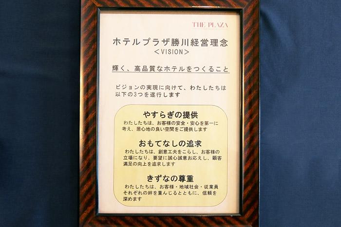 ホテルプラザ勝川 経営理念