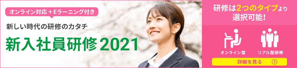 新入社員研修2021