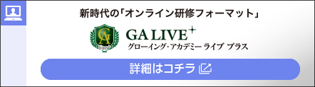 GALIVE+